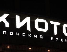 Вывеска для японского ресторана световые объемные буквы
