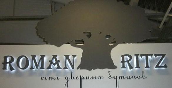 Вывеска для сети дверных бутиков с подсветкой