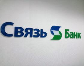 Вывеска объемные буквы для Связь банка производство и монтаж в интерьере