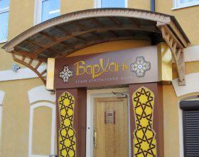 Вывеска для ресторана Бархан в Серпухове