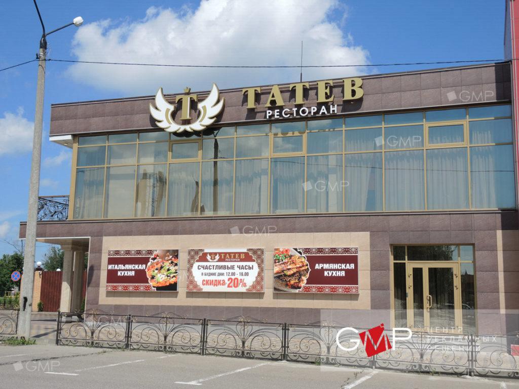 Вывеска для ресторана в Москве