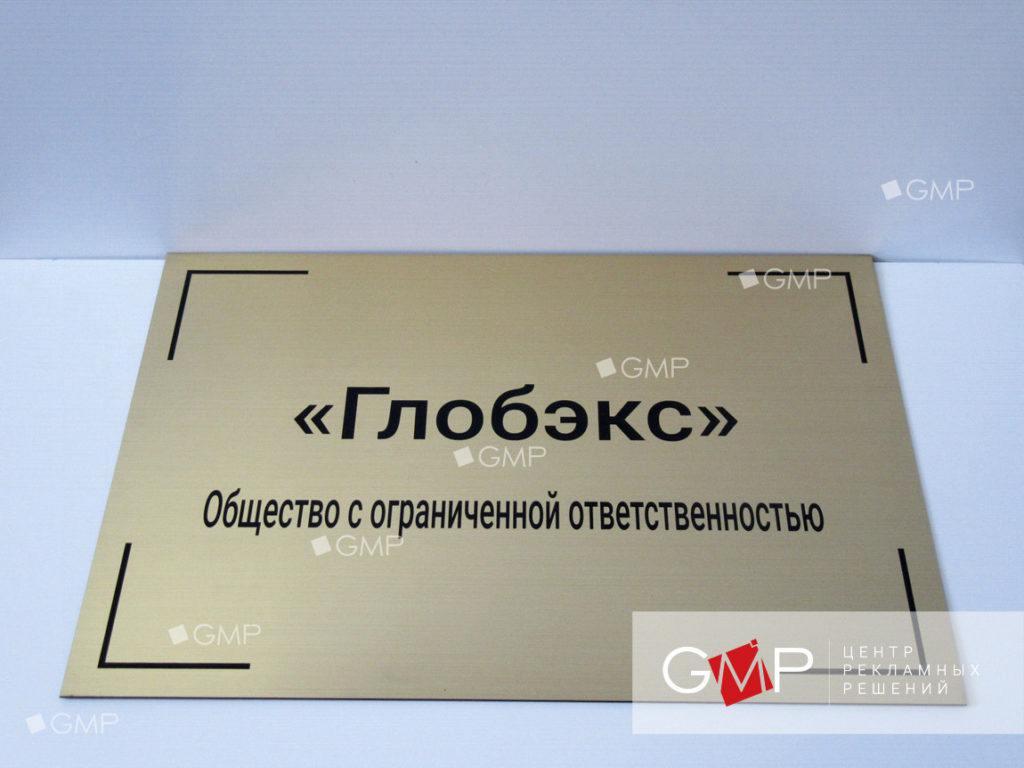 Изготовление табличек в Серпухове