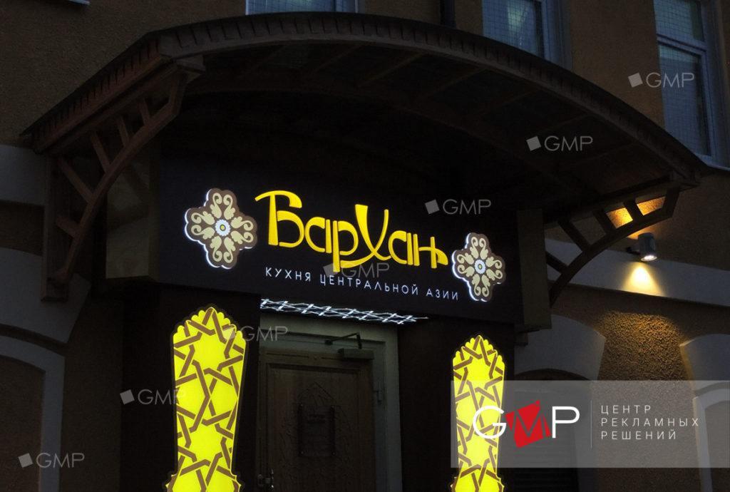 Световая вывеска для ресторана Бархан в Серпухове