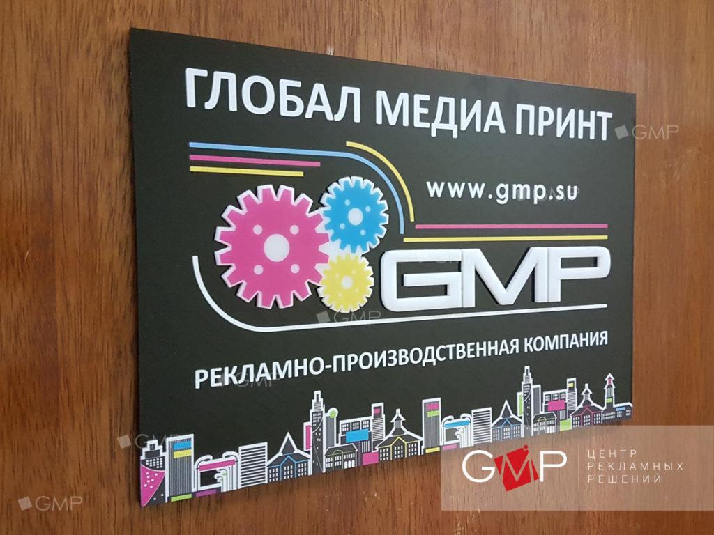Табличка для рекламного агентства