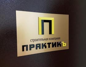 Табличка для строительной компании