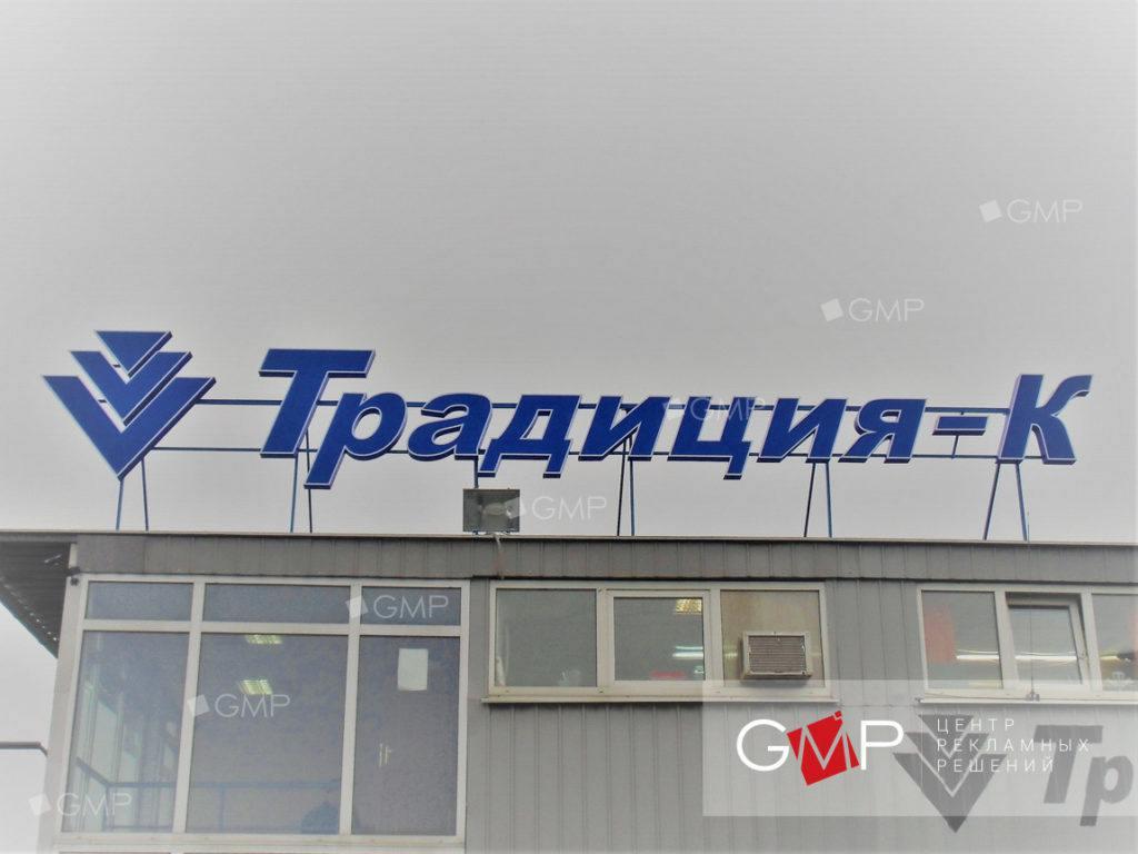 Вывеска на заказ в Москве