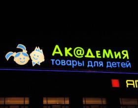 Вывеска объемные буквы для детского магазинана заказ в Москве
