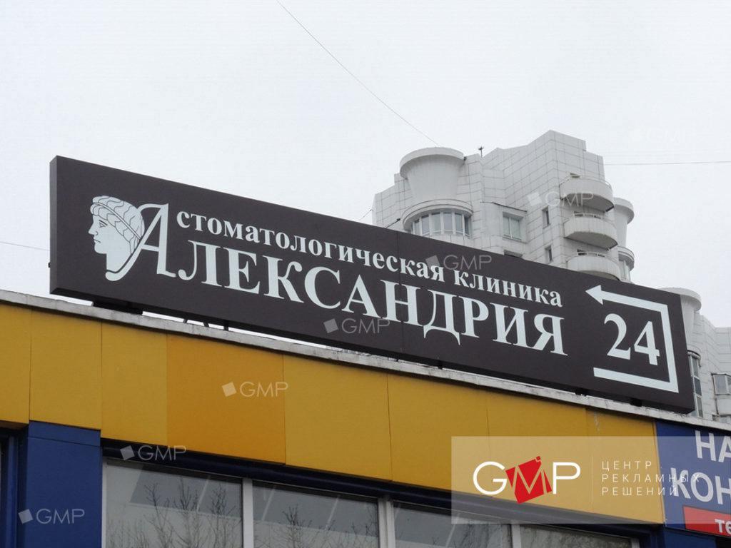 Световая вывеска для стоматологии Александрия
