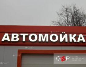 Вывеска для автомойки объемные буквы на заказ в Москве