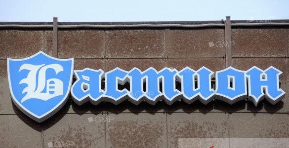 Вывеска объемные буквы на заказ