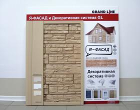 Демонстрационный стенд для рекламы продукции
