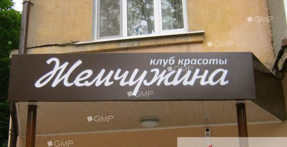 Вывеска для салона красоты в Серпухове