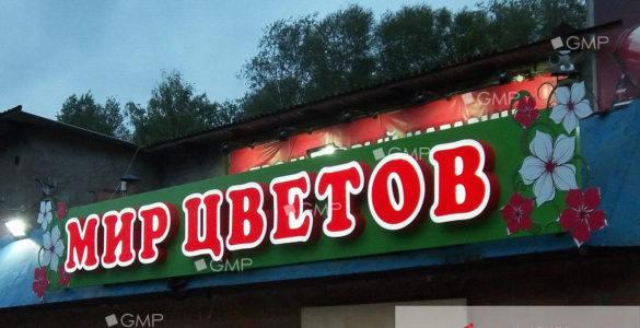 Вывеска для салона цветов в Серпухове