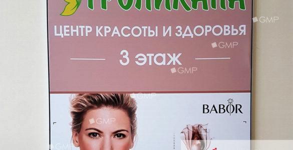 Рекламный стенд для медицинского центра