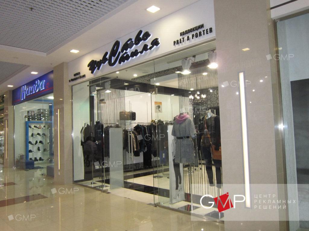Вывеска для магазина одежды