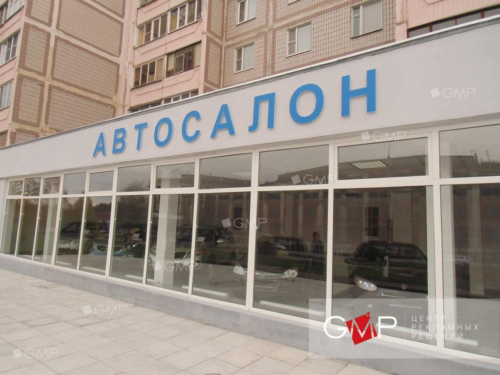 Вывеска для автосалона в Серпухове