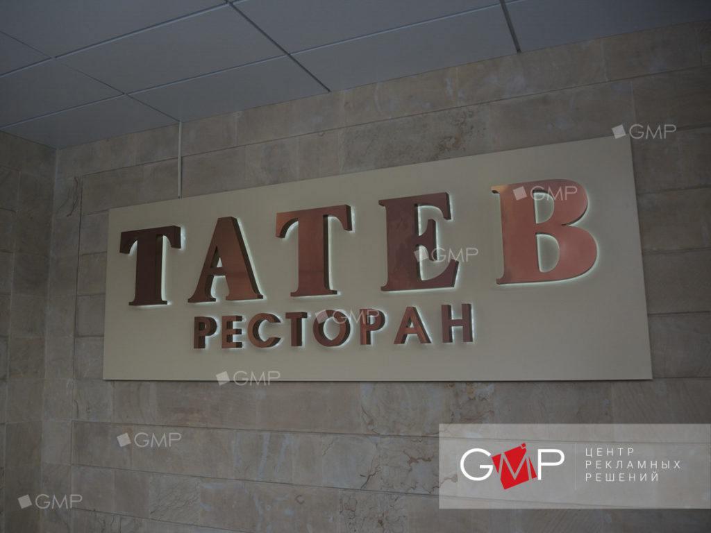 Вывеска для ресторана Татев