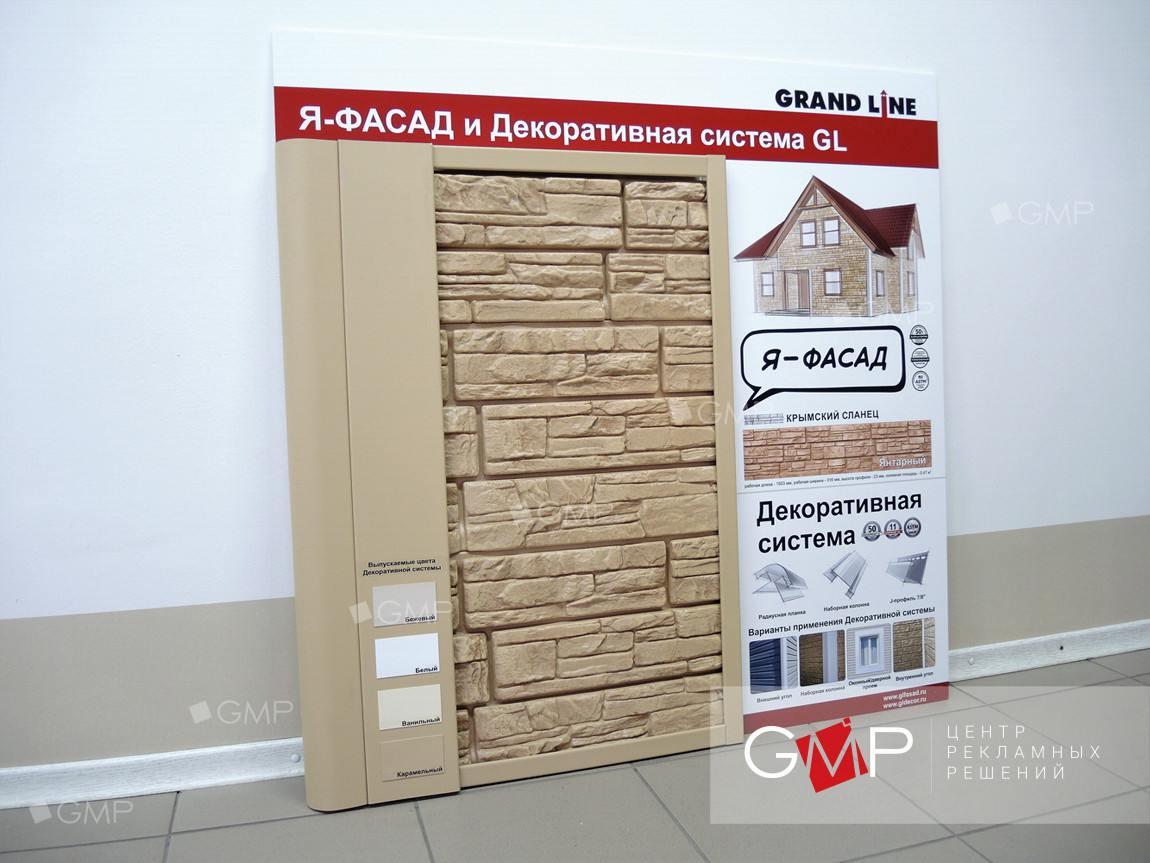 Изготовление рекламных (выставочных) стендов в Москве и Московской области