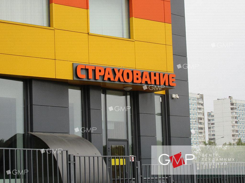 Изготовление вывески на фасад здания в Москве