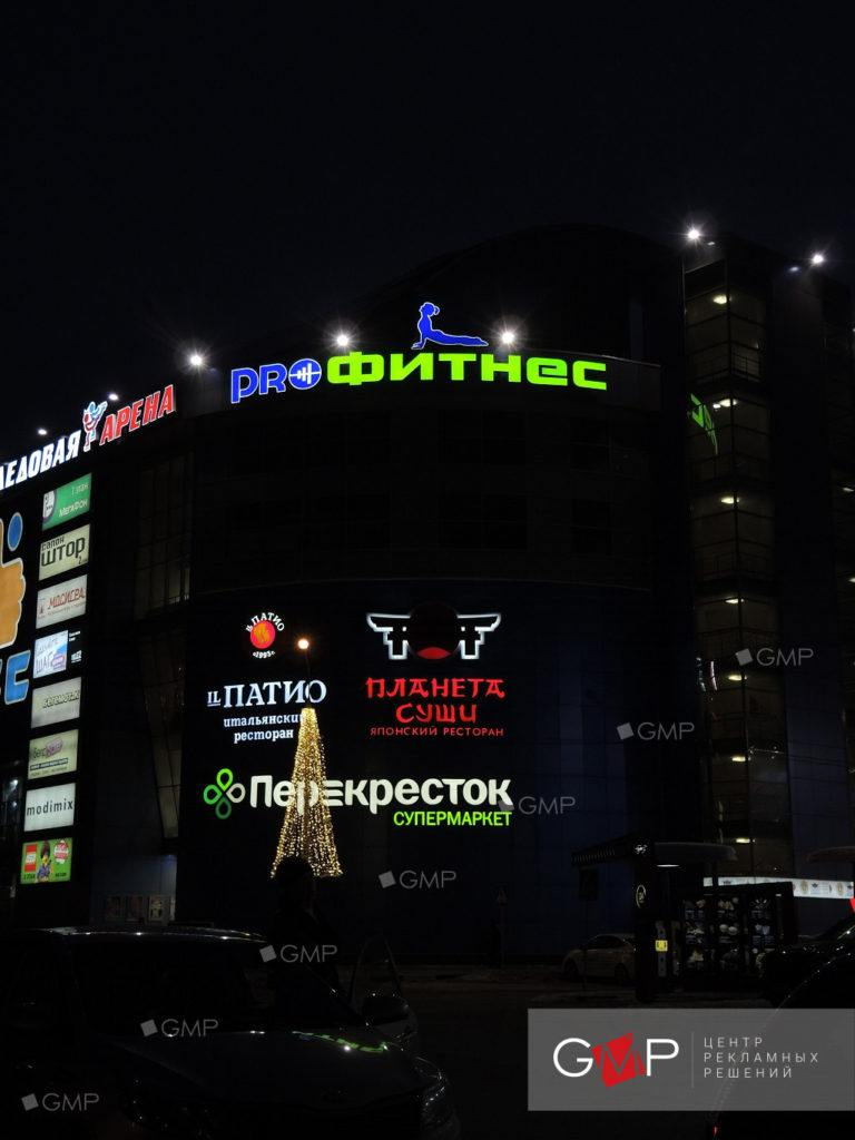 Световые буквы для фитнес центра