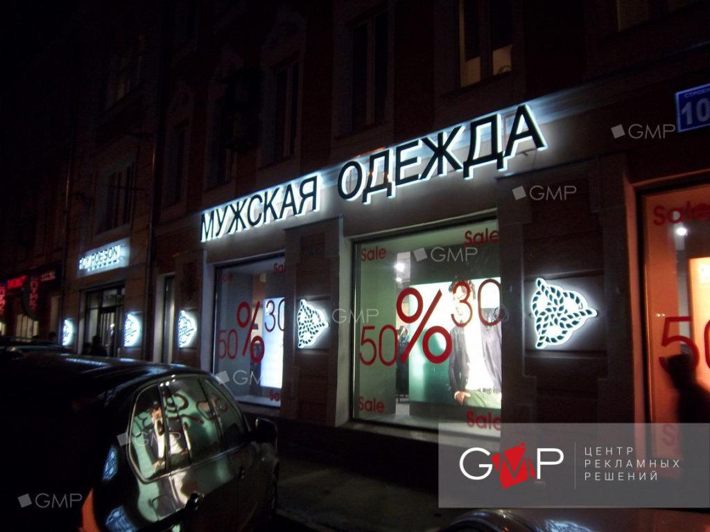 Световая вывеска для магазина мужской одежды