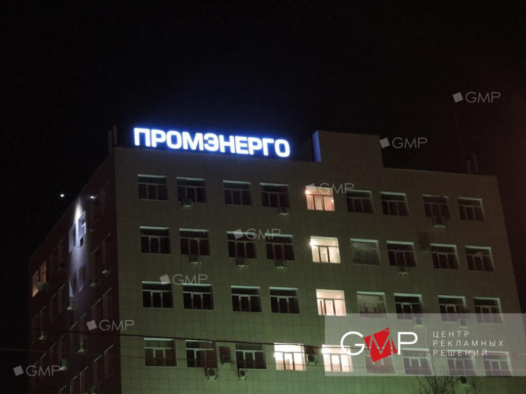 Световая вывеска на здание в Москве