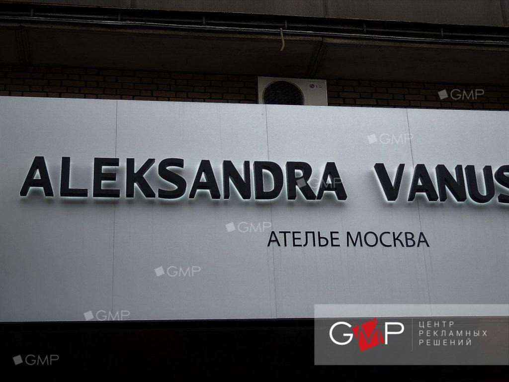 Световая вывеска для ателье в Москве