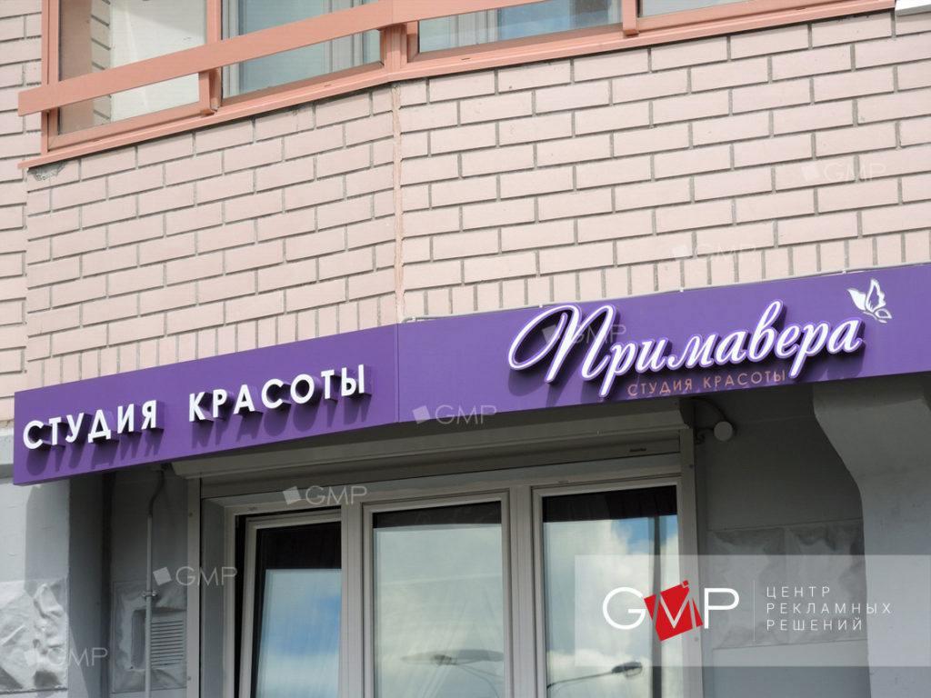 Вывеска для студии красоты в Москве