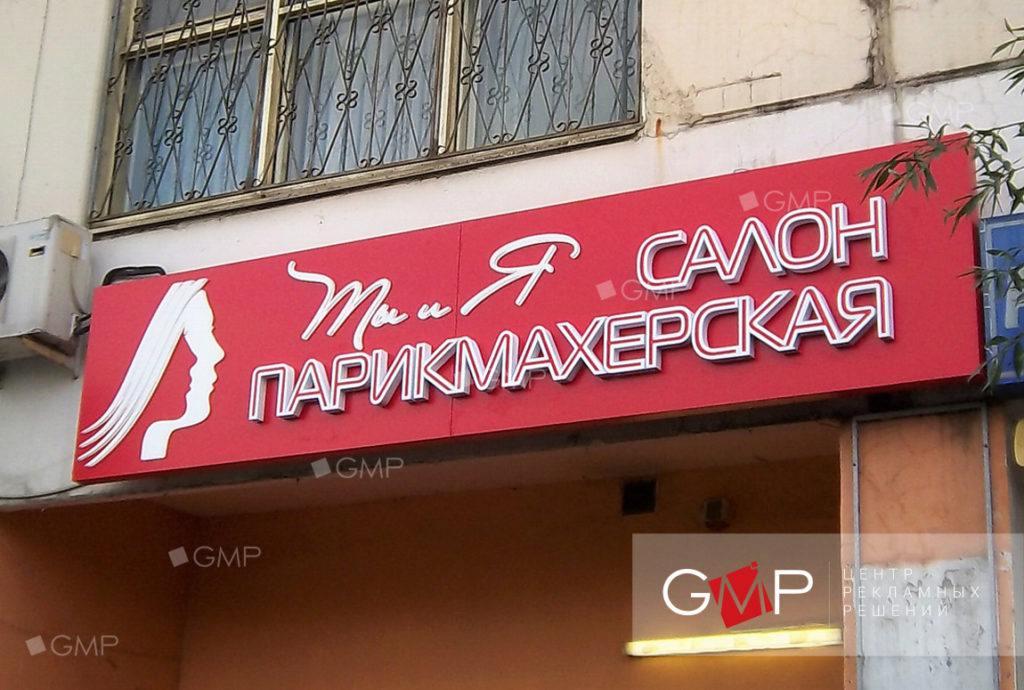 Вывеска для салона парикмахерской