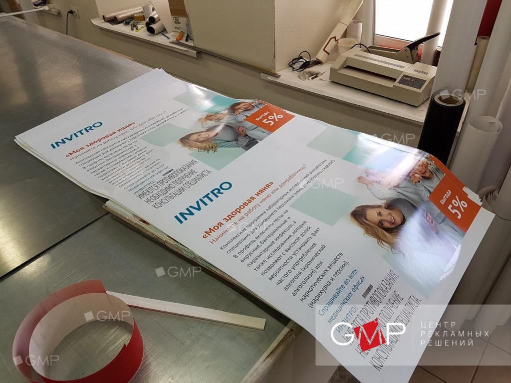 Печать постеров