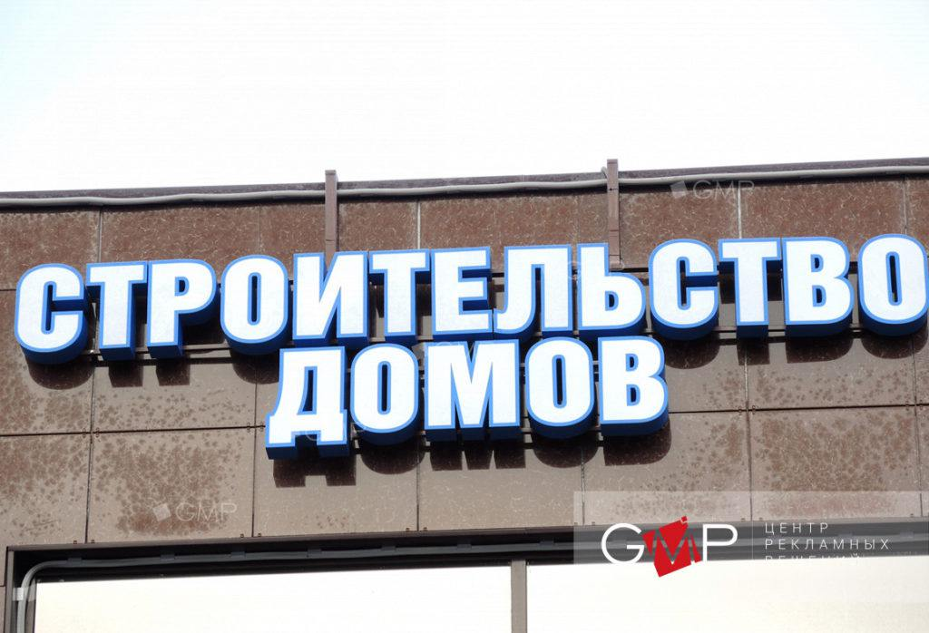 Вывеска объемные буквы на заказ в Москве