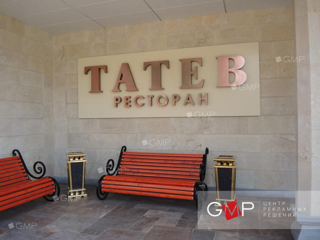 Внутренняя вывеска для ресторана Татев