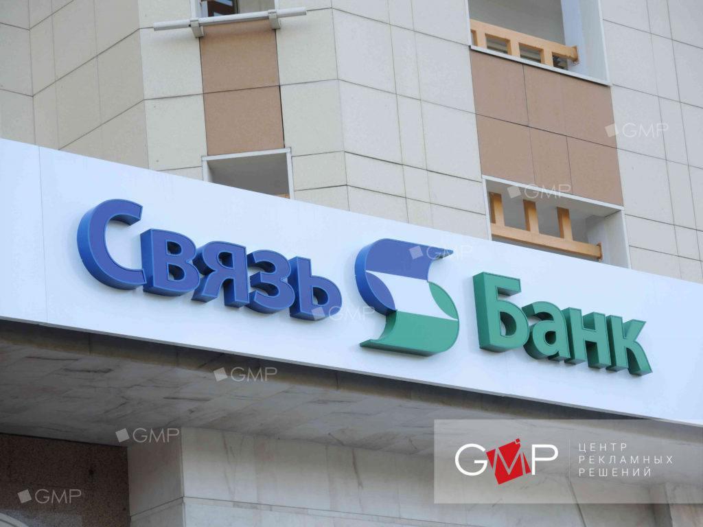 Вывеска для банка объемные буквы