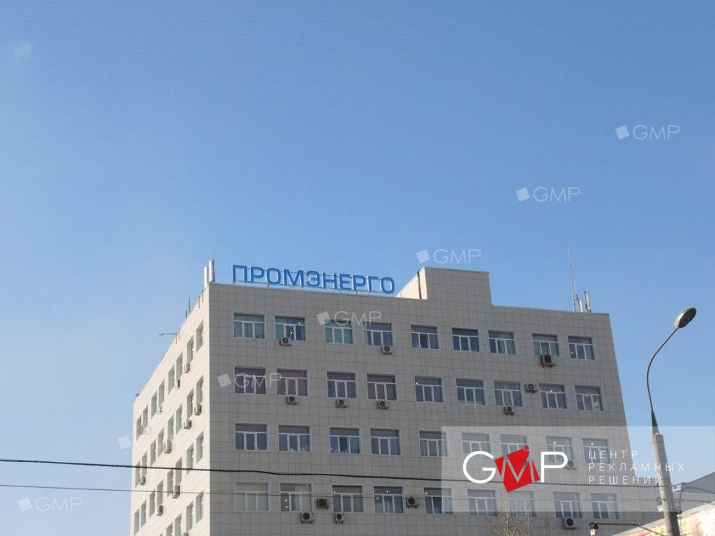 Вывеска на здание в Москве