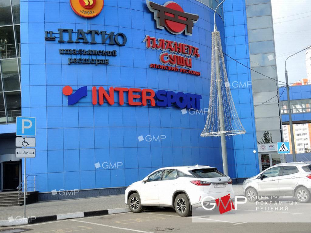 Вывески для торгового центра в Серпухове