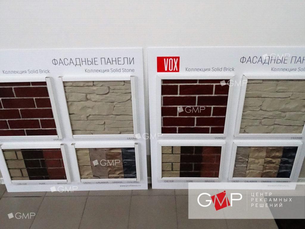 Рекламные стенды для магазина стройматериалов в Москве