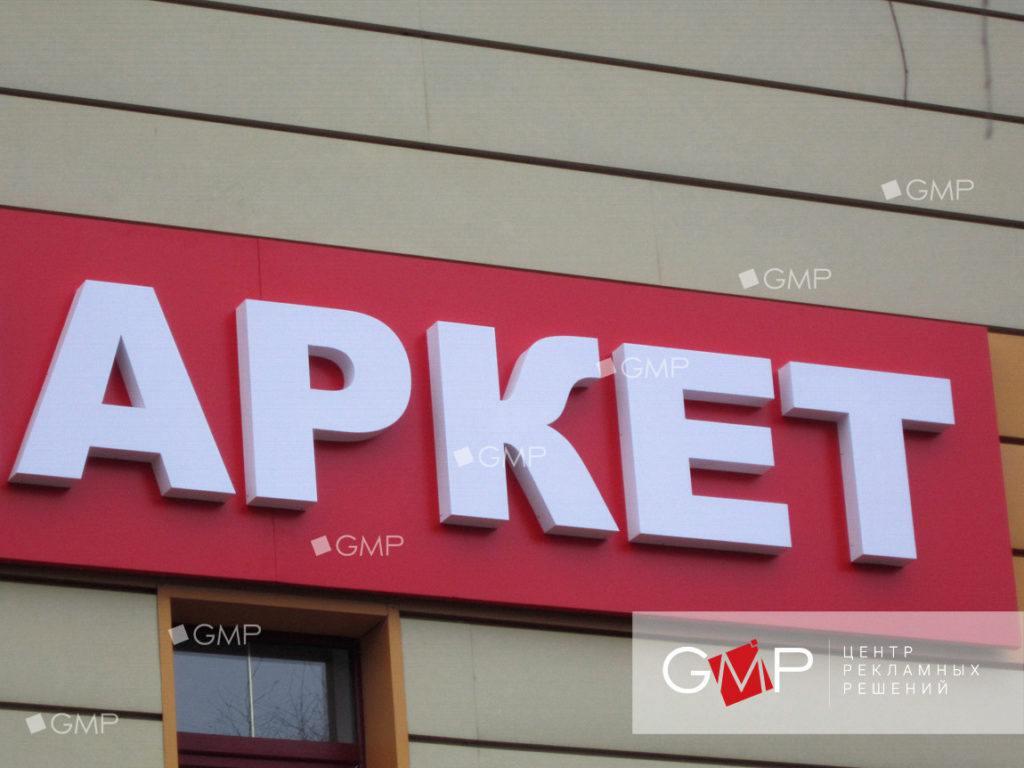 Изготовление вывески с объемными буквами в Москве