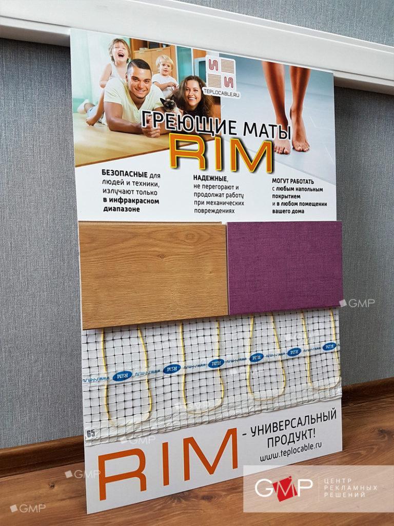 Изготовление рекламного стенда для магазина в Москве
