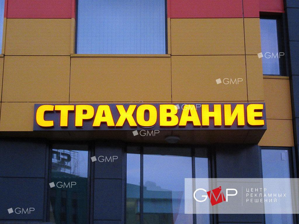 Вывеска для страховой компании в Москве
