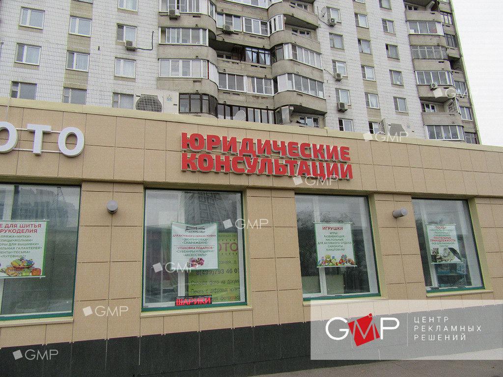Вывеска для юридической компании в Москве