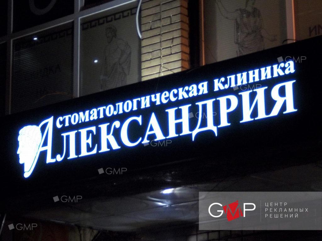 Вывеска объемные буквы для стоматологии Александрия