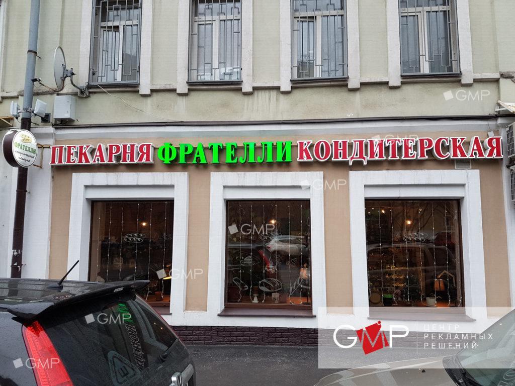 Изготовление вывески для пекарни в Москве