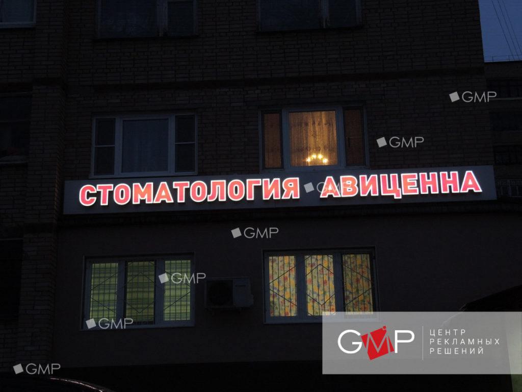 Вывеска для стоматологии в Серпухове
