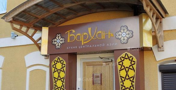 Оформление входной группы для ресторана в Серпухове