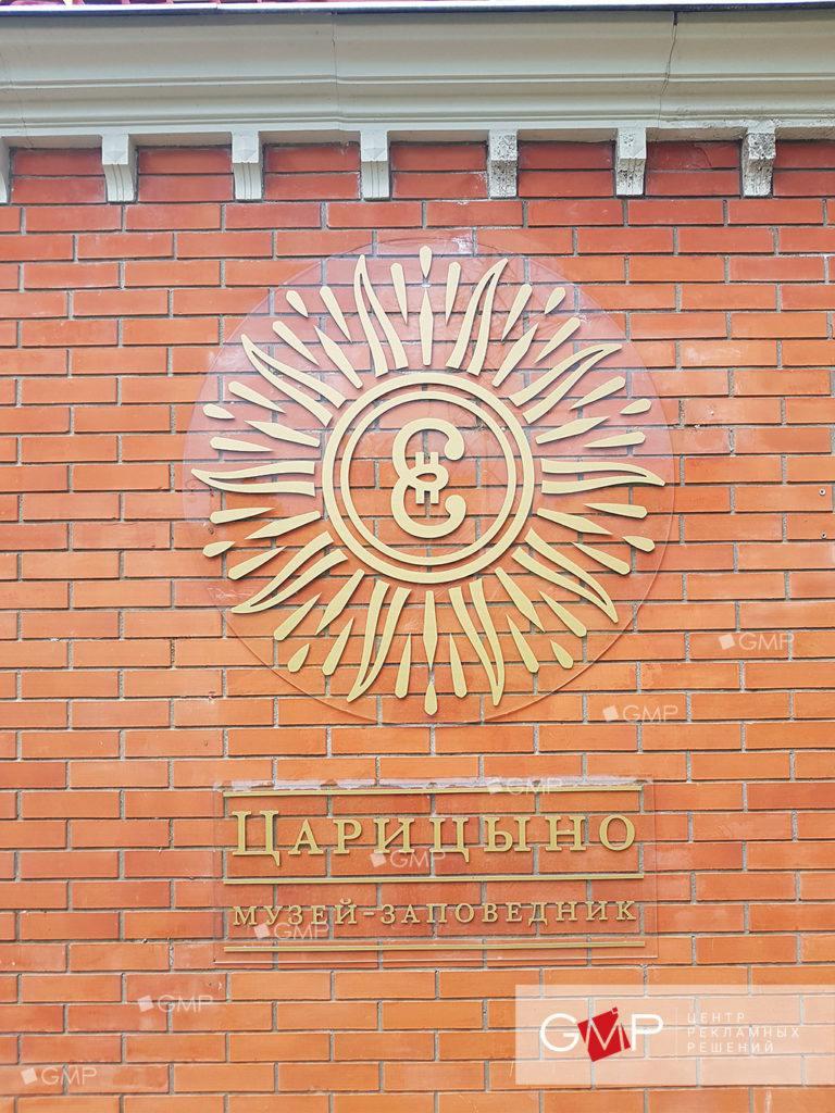 Вывеска для музея заповедника Царицыно