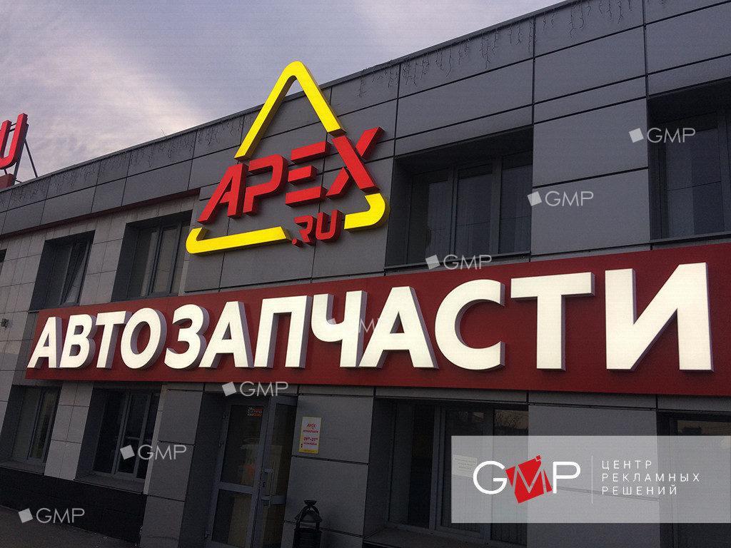 Объемные буквы для вывески магазина автозапчастей