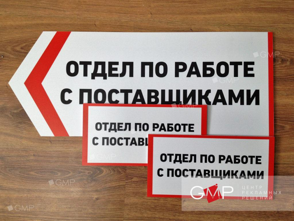 Изготовление табличек навигации в Москве