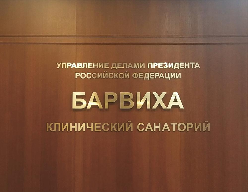 "Клинический санаторий ""Барвиха"""