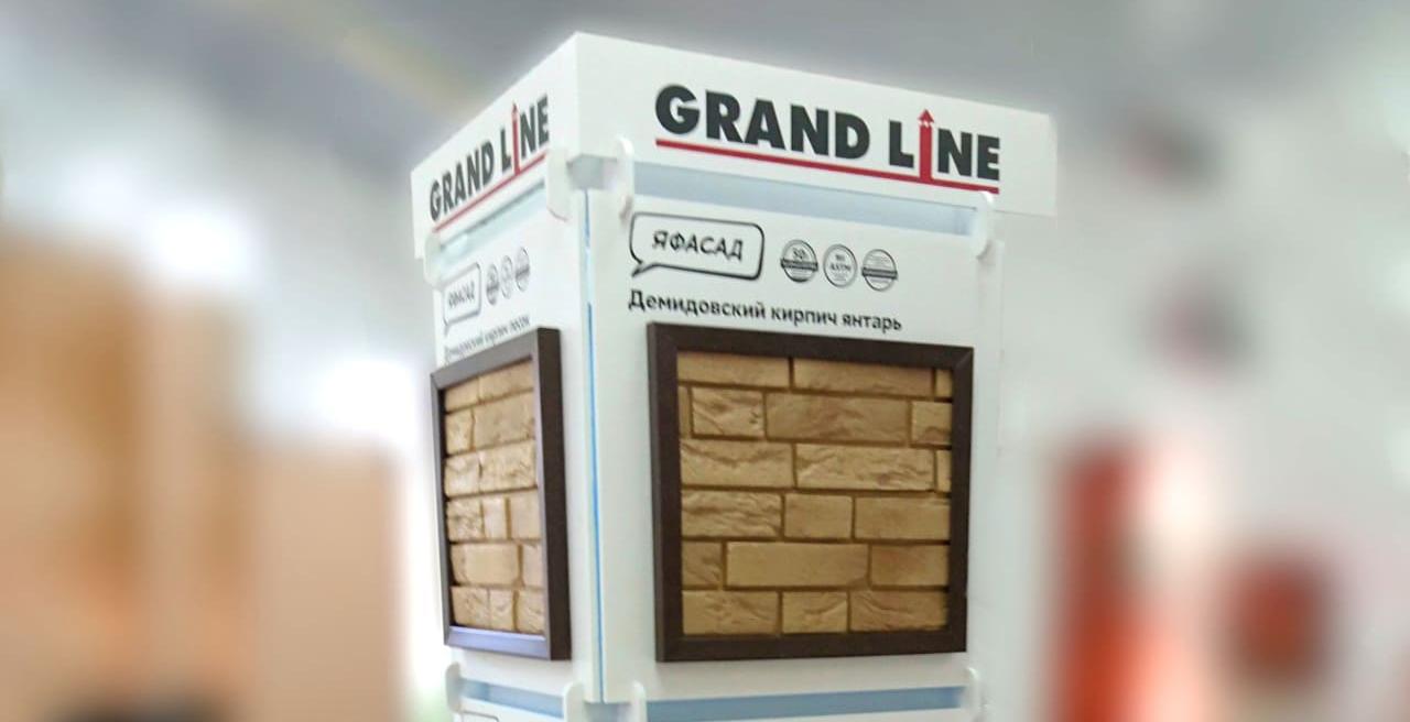 Демонстрационный стенд «Grand Line»