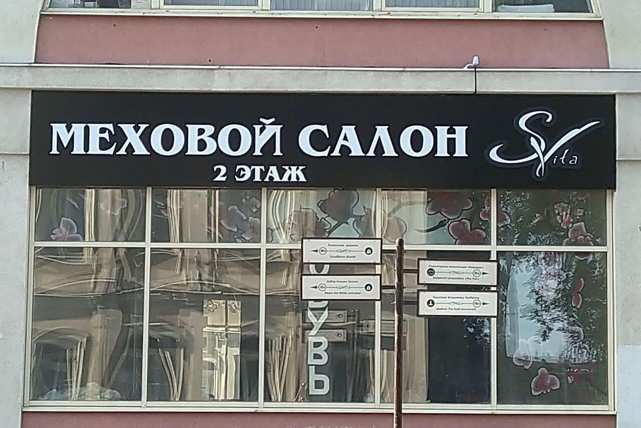 Вывеска уличная для Мехового салона Svita